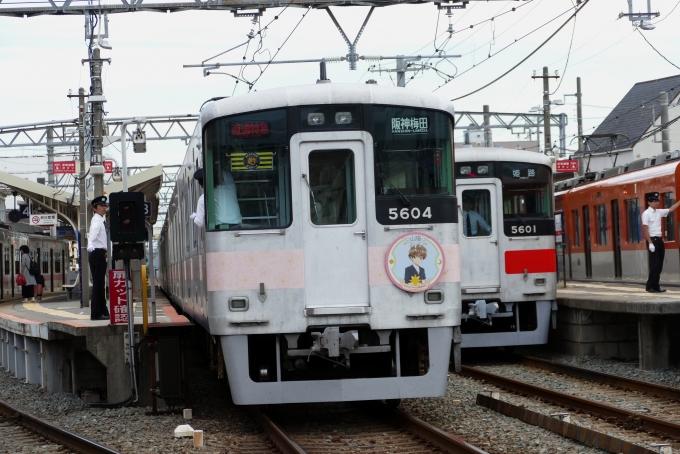 山陽電気鉄道5000系電車