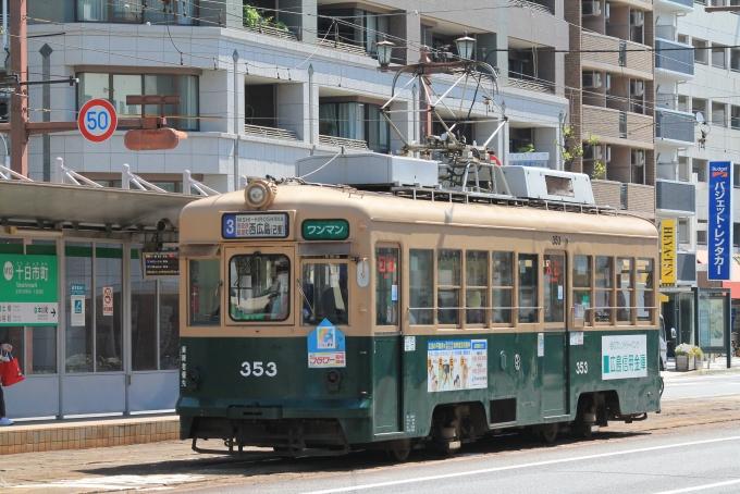 広島電鉄350形電車 353 十日市町...