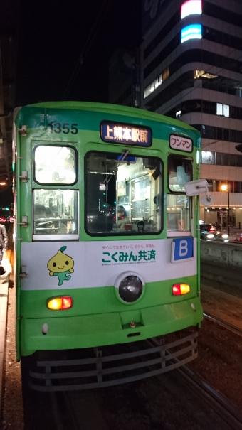 熊本市交通局1350形電車 徹底ガ...