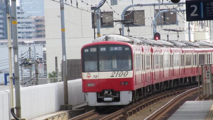 京急電鉄 2171 (京急2100形) 車...